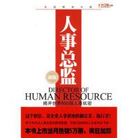 【二手旧书九成新】人事总监(新版)杨众长中国友谊出版公司9787505725089