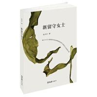 【RT4】新留守女士 东方少 文汇出版社 9787549608720