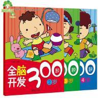 全脑开发 益智游戏数学思维训练书0-3岁少儿全脑开发300题 2岁左右脑早教幼儿童教材潜能智力开发数字游戏思维训练图书