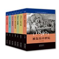 社会变迁与百年转折丛书(1840年――1949年)七本套装 欧阳跃峰、沈洁、马勇、戴鞍钢、马长林、张剑 东方出版中心