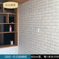 韩国沙发电视背景墙贴瓷砖贴纸复古砖纹加厚防水自粘墙纸餐厅壁纸SN3244 大
