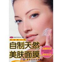 【二手旧书9成新】自制天然美肤面膜萃研堂植物护肤研究组9787506465649中国纺织出版社