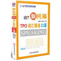 新托福TPO词汇精选-口语 赵署明 等 浙江工商大学出版社