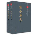 经典书香.中国古典侠义小说丛书:续小五义(全2册)