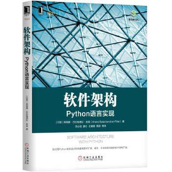 软件架构(pdf+txt+epub+azw3+mobi电子书在线阅读下载)