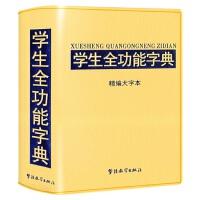 学生全功能字典-精编大字本(32开本)