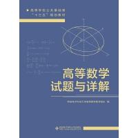 高等数学试题与详解