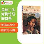 凯迪克图书 进口英语英文原版绘本 美国进口 1975年纽伯瑞银奖 Philip Hall Likes Me, I Re