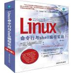Linnx命令行与Shell编程实战(第4版) 清华大学出版社