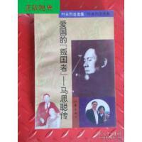 【二手旧书9成新】爱国的叛国者 马思聪传 /叶永烈著 作家出版?