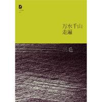 封面有磨痕-SD-万水千山走遍 三毛 9787530211069 北京十月文艺出版社 知礼图书专营店