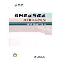 农网建设与改造相关技术标准汇编