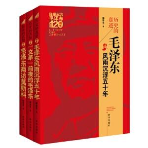再现伟人毛泽东3册套装