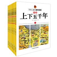 写给儿童的趣味图解中华上下五千年(全6册)