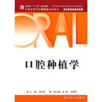口腔种植学(研究生) 刘宝林 人民卫生出版社【新华书店 值得信赖】
