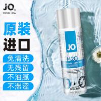 JO水基润滑油剂免洗女房事夫妻男用品水溶性人体情趣液肛门system