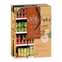 灵感厨房:妖妖的超市旅行与美味创作(套装上下册)