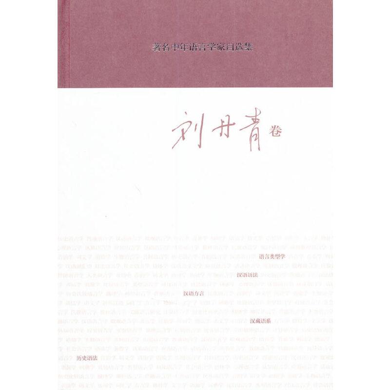著名中年语言学家自选集  刘丹青卷