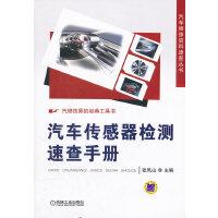 【二手旧书9成新】 汽车传感器检测速查手册 张凤山 9787111363286