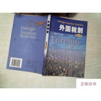 【二手旧书8成新】外国税制   有笔记黄点