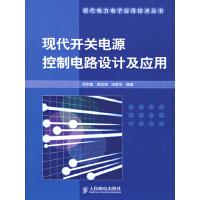 现代开关电源控制电路设计及应用(仅适用PC阅读)