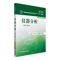 """仪器分析(全国普通高等医学院校药学类专业""""十三五""""规划教材)"""