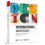 国际用户体验设计 : 阿里国际站用户体验设计案例精粹