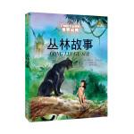 打动孩子心灵的世界经典童话―丛林故事(美绘版)