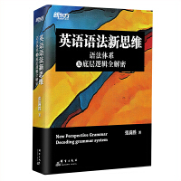 新东方 英语语法新思维――语法体系及底层逻辑全解密