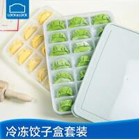 乐扣乐扣饺子盒多层分格速冻冰箱收纳盒大容量保鲜馄饨食盒厨房