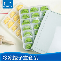 乐扣乐扣饺子盒多层分格速冻冰箱收纳盒保鲜馄饨食盒厨房