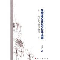 【人民出版社】 后革命时代的文化主题�D�D列宁文化思想研究