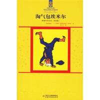 林格伦作品选:淘气包埃米尔(美绘版) [瑞典] 林格伦,李之义 中国少年儿童出版社9787500781936