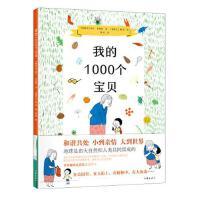 我的1000个宝贝 打造欢乐亲子共读互动时间