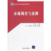 市场调查与预测(新体系经济管理系列教材)