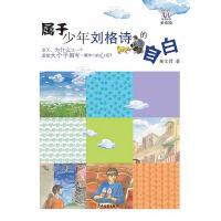 淘淘丛书 属于少年刘格诗的自白