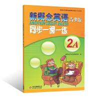新概念英语青少版同步一课一练2A-授权正版新概念英语辅导书,一线名师策划,同步写单词,开心记英语,练就好字体