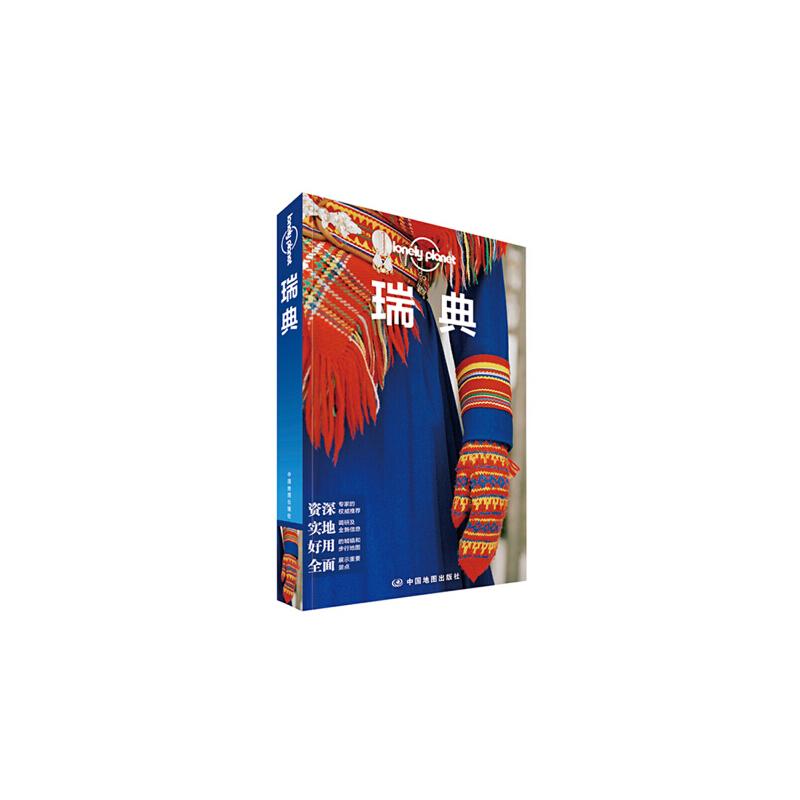 LP瑞典-孤独星球Lonely Planet国际旅行指南系列:瑞典