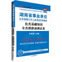 中公2017湖南省事业单位公开招聘工作人员考试专用教材公共基础知识全真模拟预测试卷