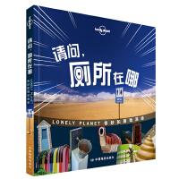 LP 孤独星球Lonely Planet旅行读物系列:请问,厕所在哪