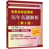 信息系统监理师历年真题解析(第2版)