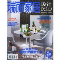 瑞丽家居设计(2005年7月1日・总第54期)(随刊奉送瑞利装修中刊)
