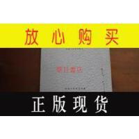 【二手旧书9成新】【正版现货】中亚佛教美术 西域文化研究第5 抽印版 1962年3月 研究论文 包
