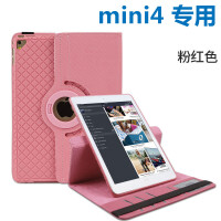 苹果平板ipad4保护套旋转ipad2软壳超薄mini2/3皮套全包迷你4软套 mini4 粉色