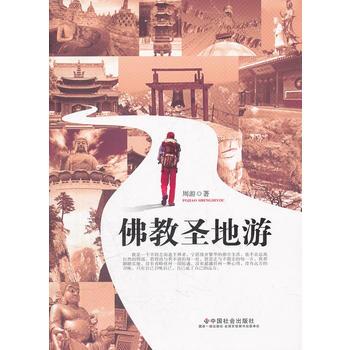 佛教圣地游 周游 中国社会出版社 【正版图书 闪电发货】