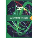 【二手旧书8成新】大学物理学简程(下) 张三慧著 9787302211624 清华大学出版社