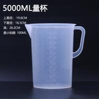 量杯带刻度奶茶店专用5000ml大容量塑料带盖1000ml 500ml家用小号
