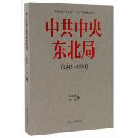 中共中央东北局(1945-1954)