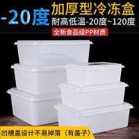 加厚白色PP塑料冷�霰ur盒冰箱冷藏食品密封�L方形收�{盒�ξ锾籽b