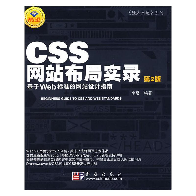 CSS网站布局实录:基于Web标准的网站设计指南(第二版)